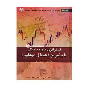 کتاب استراتژی های معاملاتی با بیشترین احتمال موفقیت
