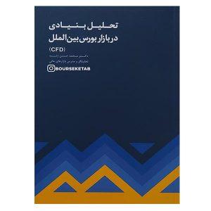 کتاب تحلیل بنیادی در بازار بورس بین الملل (CFD)