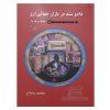 کتاب داد و ستد در بازار جهانی ارز