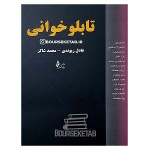 کتاب تابلوخوانی
