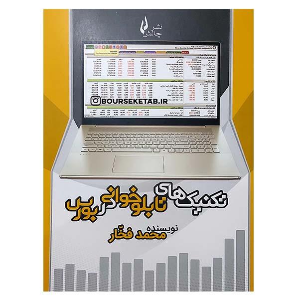 کتاب تکنیک های تابلوخوانی در بورس تالیف محمد فخار