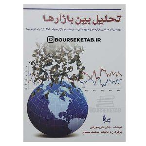 کتاب تحلیل بین بازارها