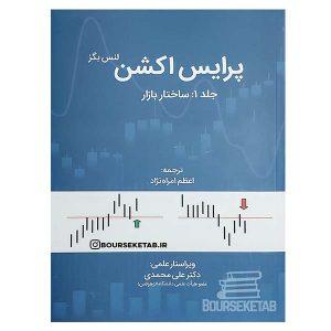 کتاب پرایس اکشن ساختار بازار جلد اول
