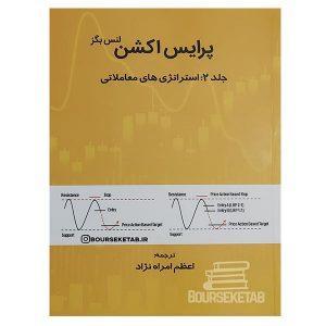 کتاب پرایس اکشن استراتژی های معاملاتی جلد دوم