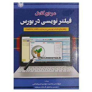 کتاب مرجع کامل فیلتر نویسی در بورس