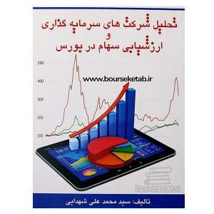 کتاب تحلیل شرکت های سرمایه گذای و ارزشیابی سهام در بورس