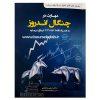 کتاب مهارت در چنگال اندروز به همراه نقاط X point در بازار سرمایه
