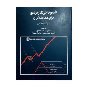 کتاب فیبوناچی کاربردی برای معامله گران