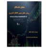 کتاب تحلیل تکنیکال روشهای نوین کانال اندروز