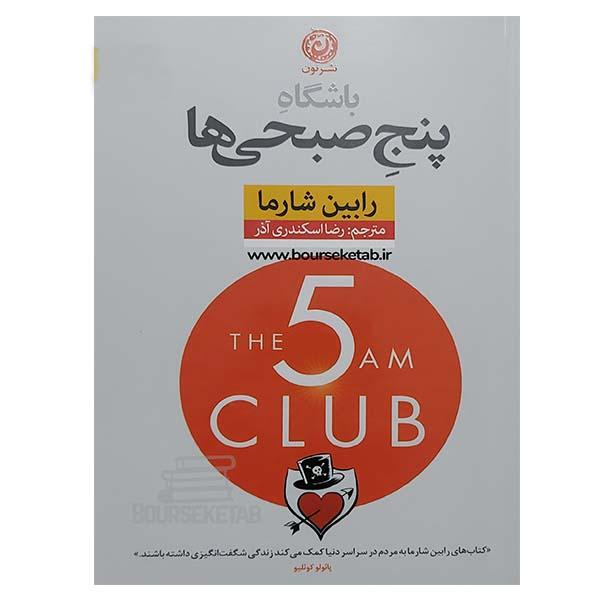 کتاب باشگاه پنج صبحی ها رابین شارما