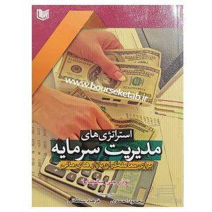 کتاب استراتژی های مدیریت سرمایه برای معامله گران بازارهای مالی