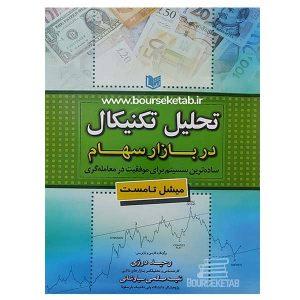 کتاب تحلیل تکنیکال در بازار سهام