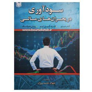 کتاب سودآوری در بحران های مالی