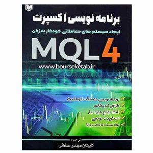 کتاب برنامه نویسی اکسپرت MQL4
