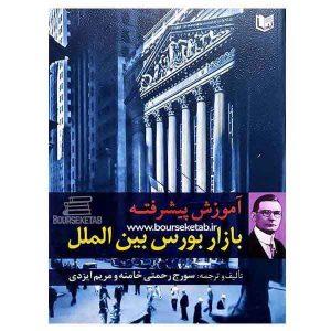 کتاب آموزش پیشرفته بازار بورس بین الملل