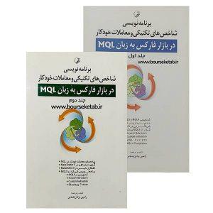 کتاب برنامه نویسی شاخص های تکنیکی و معاملات خودکار در بازار فارکس به زبان MQL