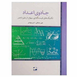 کتاب جادوی اعداد تکنیک های قیمت گذاری سهام از علم تا هنر