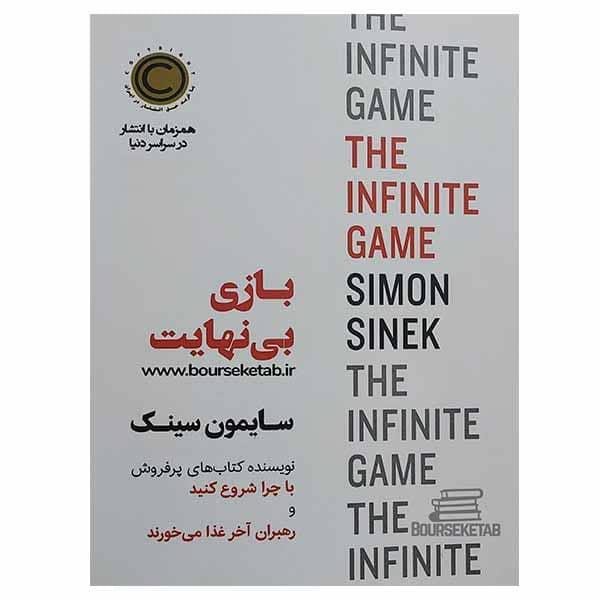 کتاب بازی بی نهایت