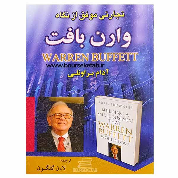 کتاب تجارتی موفق از نگاه وارن بافت