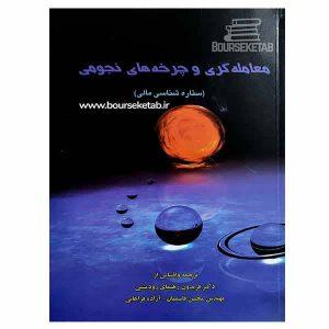 کتاب معامله گری و چرخه های نجومی (ستاره شناسی مالی)