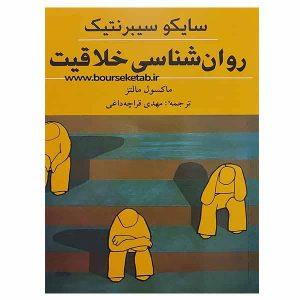 کتاب روانشناسی خلاقیت