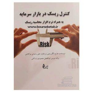 کتاب کنترل ریسک در بازار سرمایه علی رحمانی