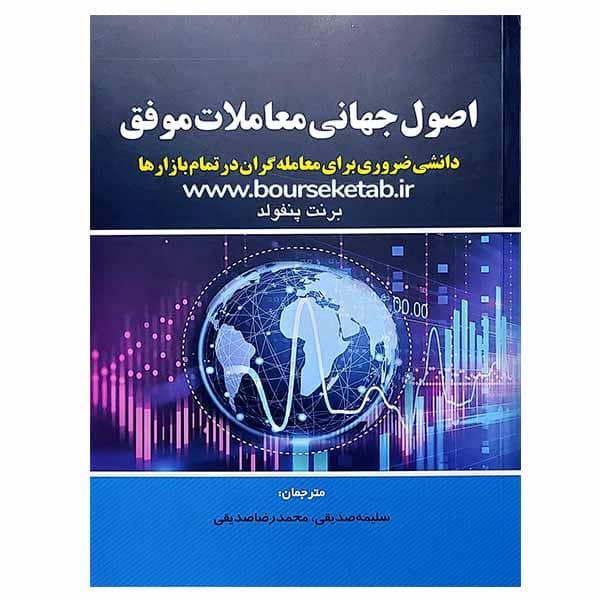 کتاب اصول جهانی معاملات موفق