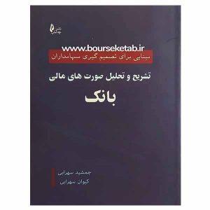 کتاب تشریح و تحلیل صورت های مالی بانک