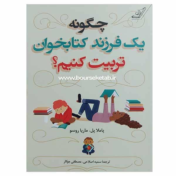 کتاب چگونه یک فرزند کتابخوان تربیت کنیم