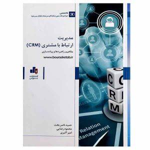 کتاب مدیریت ارتباط با مشتری (CRM)
