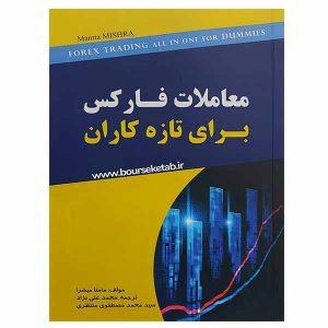 کتاب معاملات فارکس برای تازه کاران