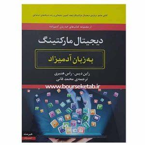 کتاب دیجیتال مارکتینگ به زبان آدمیزاد