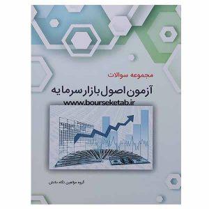 کتاب مجموعه سوالات آزمون اصول بازار سرمایه