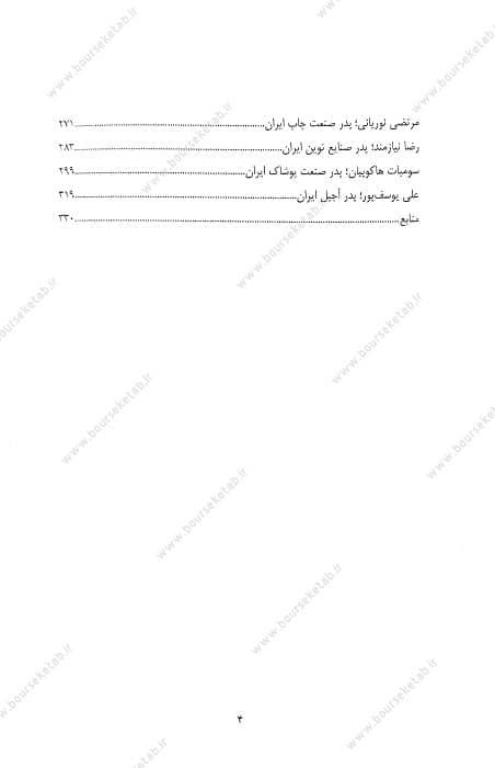 کتاب کارآفرینان بزرگ ایران