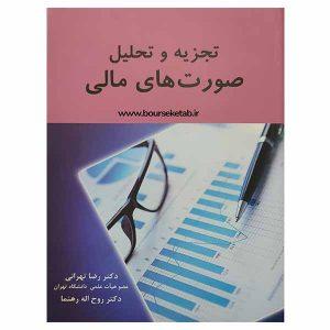 کتاب تجزیه و تحلیل صورت های مالی