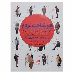 کتاب هنر شناخت مردم
