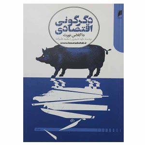 کتاب دگرگونی اقتصادی