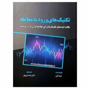 کتاب تکنیک های ورود به معامله