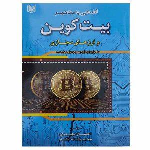 کتاب آشنایی با مفاهیم بیت کوین و ارزهای مجازی