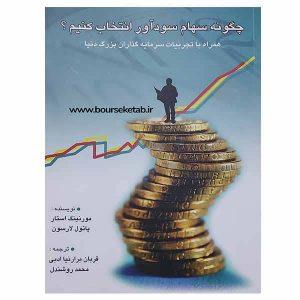 کتاب چگونه سهام سودآور انتخاب کنیم