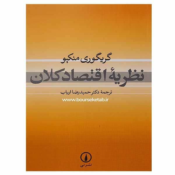 کتاب نظریه اقتصاد کلان