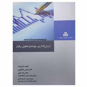 کتاب ارزش گذاری سهام و تحلیل بازار