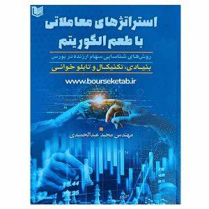 کتاب استراتژی های معاملاتی با طعم الگوریتم
