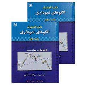کتاب دایره المعارف الگوهای نموداری دوره دو جلدی