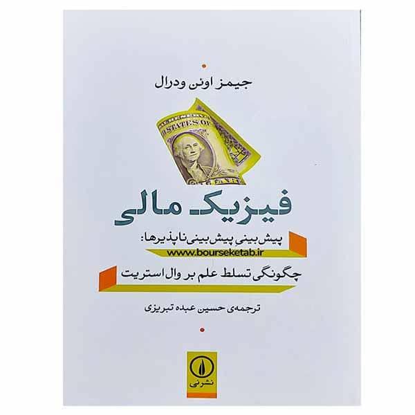 کتاب فیزیک مالی