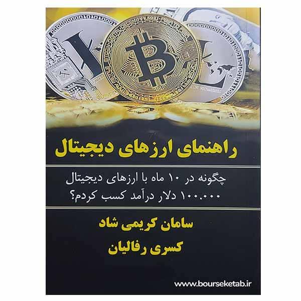 کتاب راهنمای ارزهای دیجیتال