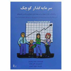 کتاب سرمایه گذار کوچک