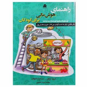 کتاب راهنمای هوش مالی برای کودکان