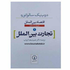 کتاب اقتصاد بین الملل: تجارت بین الملل جلد اول