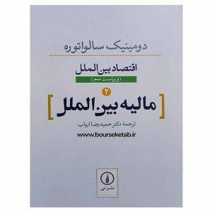 کتاب اقتصاد بین الملل: مالیه بین الملل (جلد دوم)
